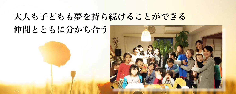 大人も子どもも夢を持ち続けることができる仲間とともに分かち合う